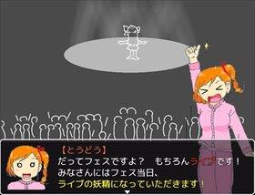 フェスやろうよ! Game Screen Shot5