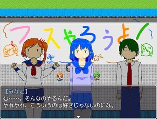 フェスやろうよ! Game Screen Shots