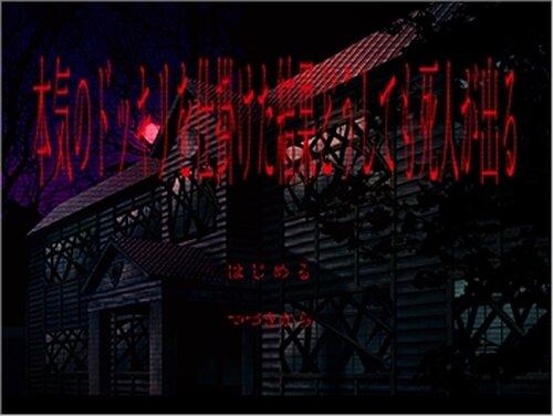 本気のドッキリを仕掛けた結果どうしても死人が出る Game Screen Shot2