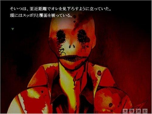 本気のドッキリを仕掛けた結果どうしても死人が出る Game Screen Shot5