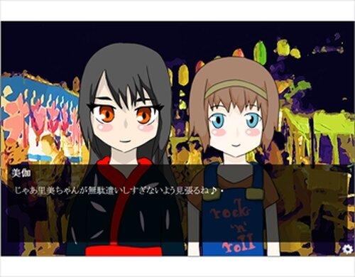 月狂わせの夜 Game Screen Shots