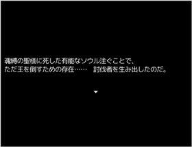 討伐する者される者(体験版) Game Screen Shot3