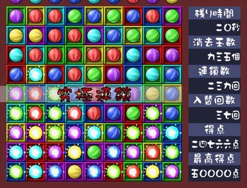 あめとのさま Game Screen Shot1