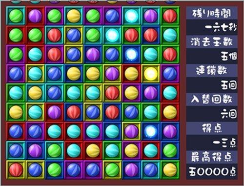 あめとのさま Game Screen Shot3