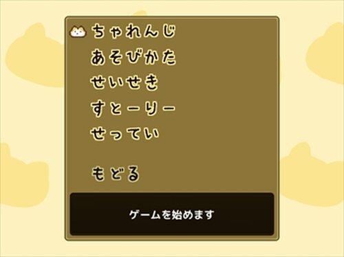 土の子バスケット Game Screen Shot4
