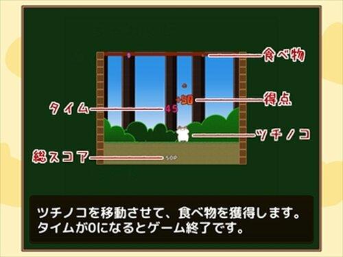 土の子バスケット Game Screen Shot5