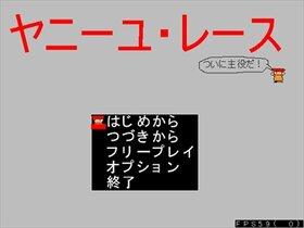 ヤニーユ・レース Game Screen Shot2
