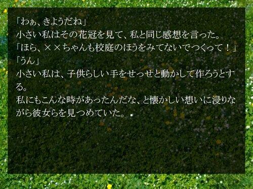 しろつめくさ Game Screen Shot1