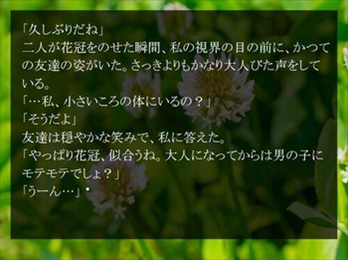 しろつめくさ Game Screen Shot3
