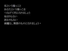 しろつめくさ Game Screen Shot5