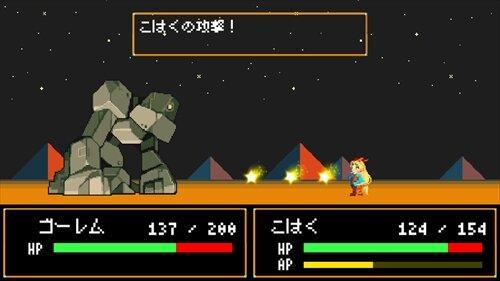 こはく・ゴー・ホーム! Game Screen Shot1