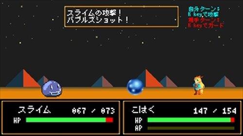 こはく・ゴー・ホーム! Game Screen Shot3