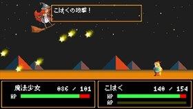 こはく・ゴー・ホーム! Game Screen Shot4