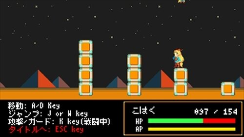 こはく・ゴー・ホーム! Game Screen Shot5
