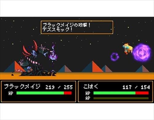 こはく・ゴー・ホーム! Game Screen Shots