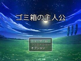 ゴミ箱の主人公 Game Screen Shot2