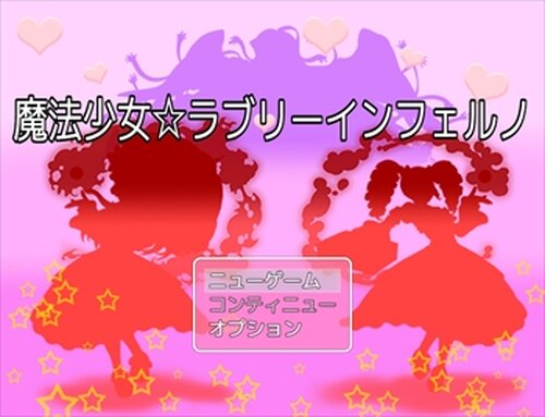 魔法少女☆ラブリーインフェルノ Game Screen Shot2