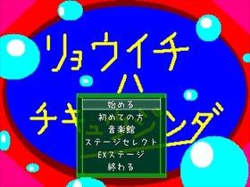 リョウイチハチキュウジンダー Game Screen Shot2
