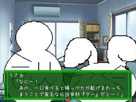 リョウイチハチキュウジンダー Game Screen Shot3