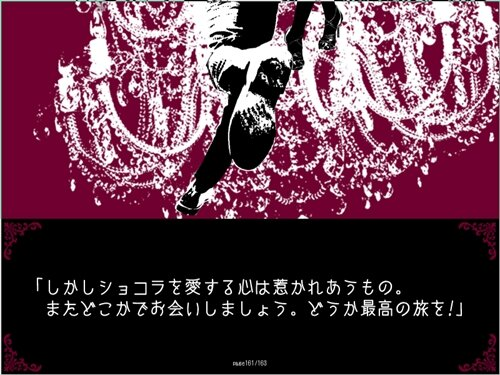怪盗ドルチェのゲーム2 Game Screen Shot1