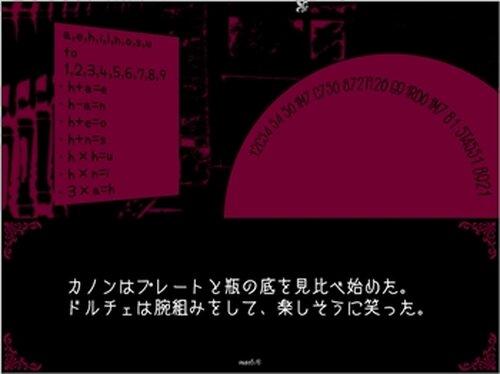 怪盗ドルチェのゲーム2 Game Screen Shot5