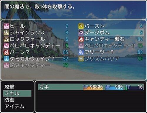 ドラマチック冒険 Game Screen Shot5