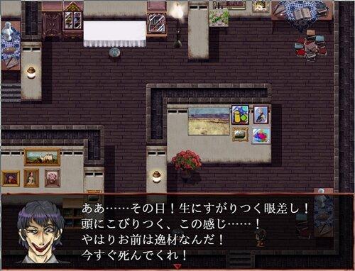 娘を殺してその死体を描く画家の話 Game Screen Shot1
