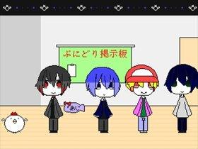 ぷにどりの館 Game Screen Shot5