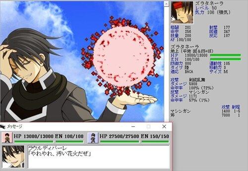 スペランツァレガーメ Game Screen Shot