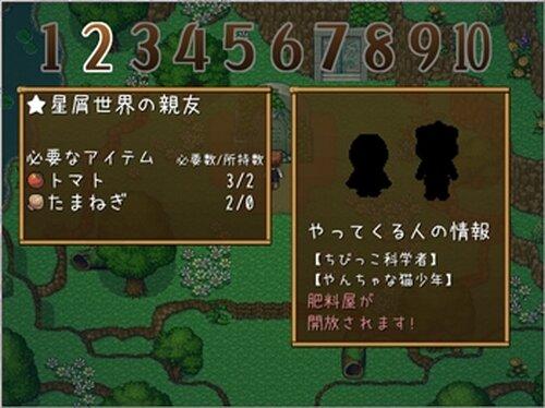 トコナツ島の奇跡 【ver1.23】 Game Screen Shot5