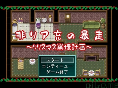 非リア充の暴走~クリスマス崩壊計画~ Game Screen Shot2