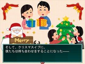 非リア充の暴走~クリスマス崩壊計画~ Game Screen Shot3
