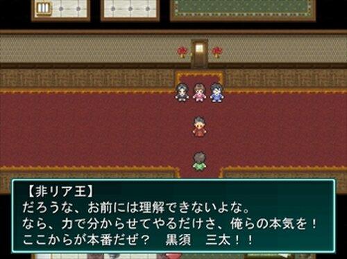 非リア充の暴走~クリスマス崩壊計画~ Game Screen Shot4