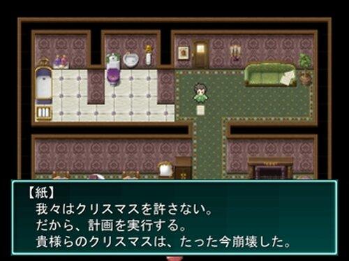 非リア充の暴走~クリスマス崩壊計画~ Game Screen Shots