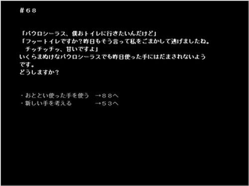 アイリンをさがせ Game Screen Shot4