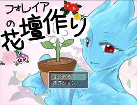 フォレイアの花壇作り Game Screen Shot2