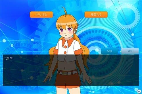 プレイズAIミヨコちゃん Game Screen Shot1