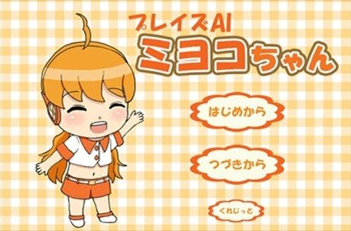 プレイズAIミヨコちゃん Game Screen Shot2