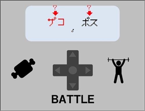 ヨイヨイモン Game Screen Shot2