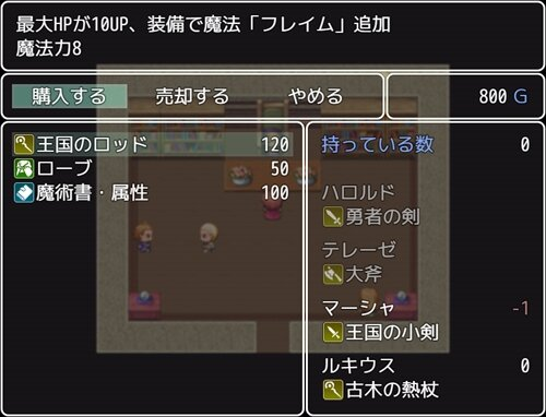 トゥルーヒーロー Game Screen Shot1