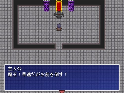 魔王を倒せ! Game Screen Shot