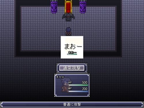 魔王を倒せ! Game Screen Shot2
