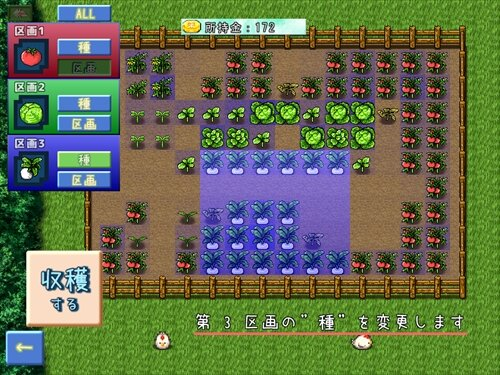 収穫機道ろぼふぁーむ Game Screen Shot1