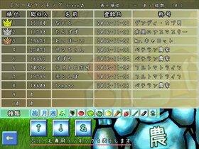 収穫機道ろぼふぁーむ Game Screen Shot4