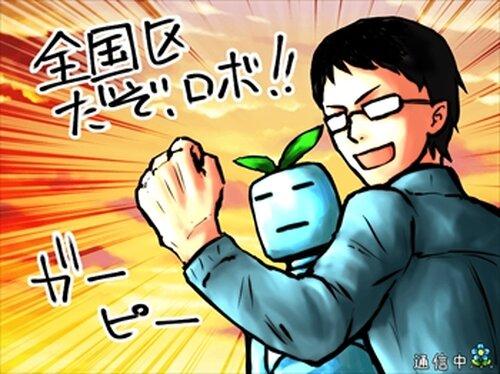 収穫機道ろぼふぁーむ Game Screen Shot5