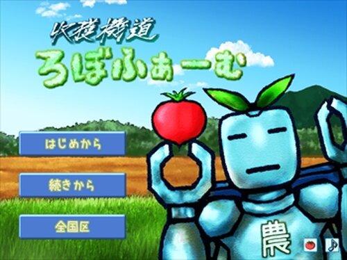 収穫機道ろぼふぁーむ Game Screen Shots