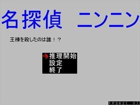 名探偵ニンニン ~王様を殺したのは誰!?~ Game Screen Shot2