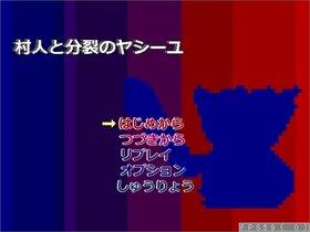 村人と分裂のヤシーユ Game Screen Shot2