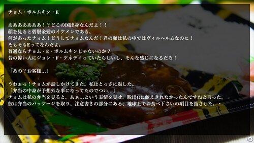 銀河鉄道のチョム Game Screen Shot1