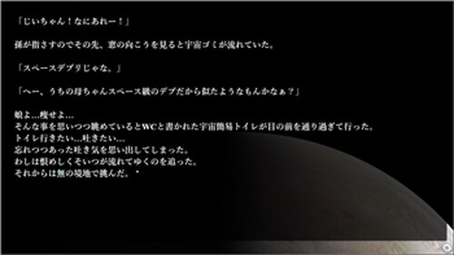 銀河鉄道のチョム Game Screen Shot3